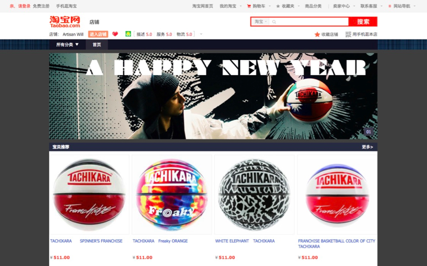 tachikara_china_taobao